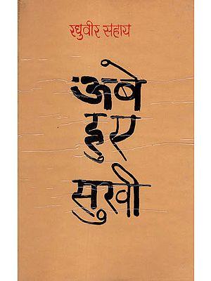 ऊबे हुए सुखी: Ubey Hue Sukhi - Essays by Raghuvir Sahay (An Old and Rare Book)