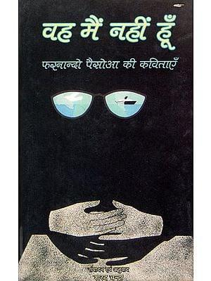 वह मै नहीं हूँ : फरनान्दो पैसोआ की कविताएँ: Wah Mein Nahin Hun - Slected Poems of Fernando Pessoa (A Book of Poems)