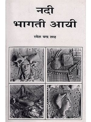 नदी भागती आयी: Nadi Bhagti Aayi - Poetry by Ramesh Chandra Shah (An Old and Rare Book)