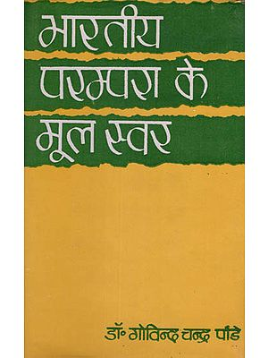 भारतीय परम्परा के मूल स्वर: Original Tones of Indian Tradition - Criticism (An Old and Rare Book)