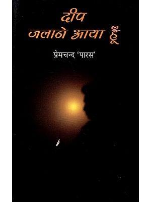 दीप जलाने आया हूँ: Deep Jalaane Aaya Hoon (A Book of Poems)