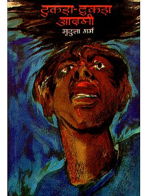 टुकड़ा टुकड़ा आदमी: Tukda Tukda Aadmi (Hindi Short Stories)