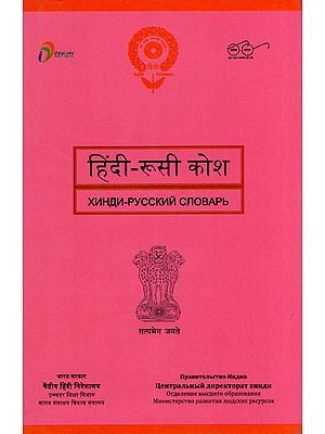 हिंदी - रूसी कोश : Hindi and Russian Dictionary