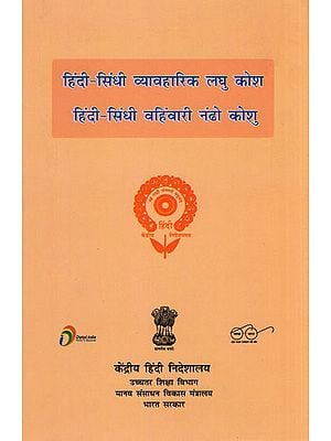 हिंदी - सिंधी व्यावहारिक लघु कोश : Hindi and Sindhi Dictionary
