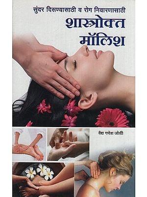 शास्त्रोक्त मॉलिश - Scientific Molish (Marathi)