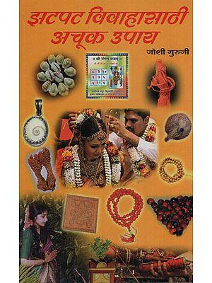 झटपट विवाहासाठी अचूक उपाय - The Perfect Solution For Instant Marriage (Marathi)