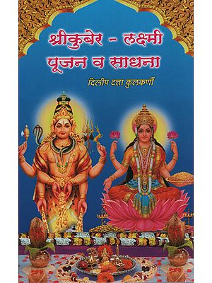 श्रीकुबेर  -  लक्ष्मी पूजन व साधना -  Shri Kubera - Lakshmi Puja and Sadhana (Marathi)
