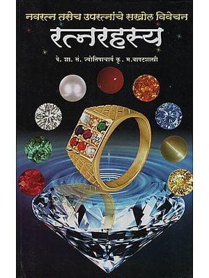 रत्नरहस्य - Gem Secrets (Marathi)