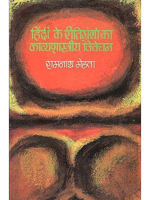 हिंदी के रीतिग्रंथों का काव्यशास्त्रीय विवेचन : Poetic Interpretation of Hindi Texts (An Old Book)