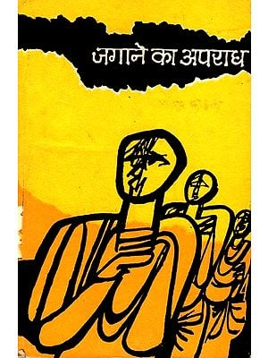 जगाने का अपराध: Wake Up Offense-  A Satire (An Old and Rare Book)