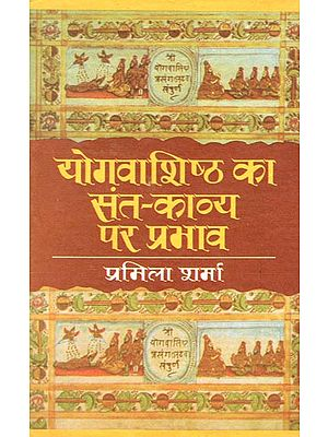 योगवशिष्ठ का संत-काव्य पर प्रभाव : Effect of Yogavashistha on Saint Poetry (An Old Book)