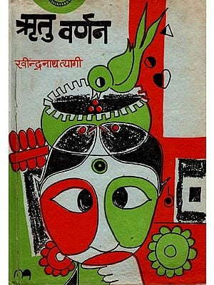 ऋतु वर्णन: Season Description - Collection of Satire (An Old and Rare Book)