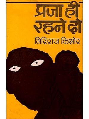 प्रजा ही रहने दो: Praja Hi Rahane Do- A Drama (An Old Book)