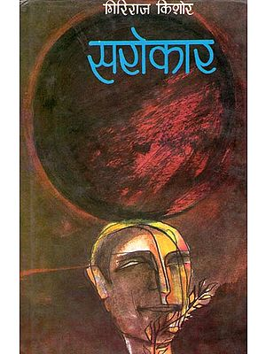 सरोकार : Concern (An Old Book)