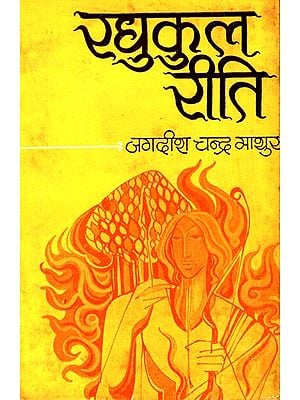 रघुकुल रीति: Raghukul Reeti - A Drama (An Old and Rare Book)