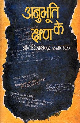 अनुभूति के क्षण :  Moment of Feeling  (An Old and Rare Book)