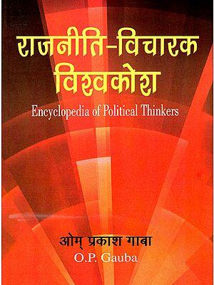 राजनीति विचारक विश्वकोश: Encyclopedia of Political Thinkers