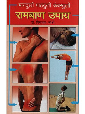 मानदुखी पाठदुखी कंबरदुखी रामबाण उपाय - Depression Backache Waist Pain Panacea Solutions (Marathi)