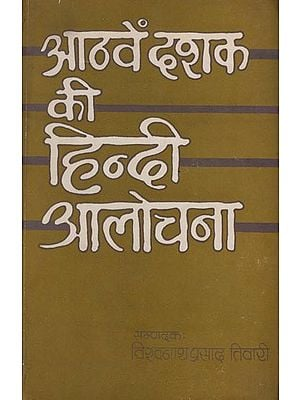 आठवें दशक की हिंदी आलोचना: Aathven Dashak Ki Hindi Alochna- A Criticism (An Old Book)