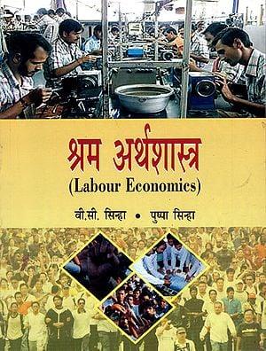 श्रम अर्थशास्त्र: Labour Economics