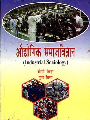 औद्योगिक समाजविज्ञान : Industrial Sociology