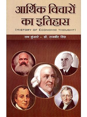 आर्थिक विचारों का इतिहास: History of Economic Thought
