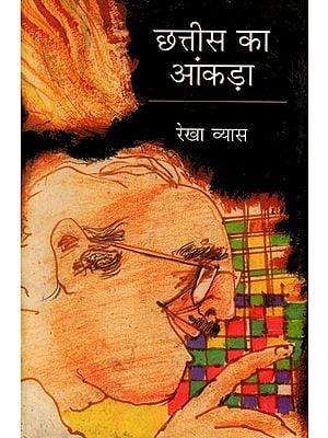 छत्तीस का आकड़ा: Chattis Ka Aakda (A Satire)
