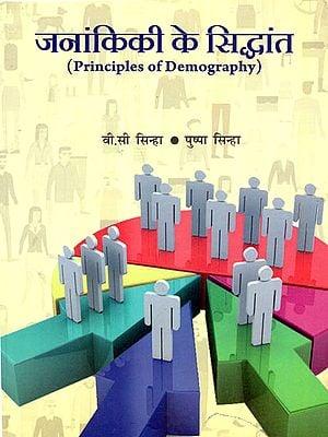 जनांकिकी के सिद्धांत: Principles of Demography