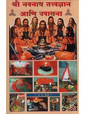 श्री नवनाथ तत्वज्ञान आणि उपासना - Sri Navnath Philosophy And Worship (Marathi)