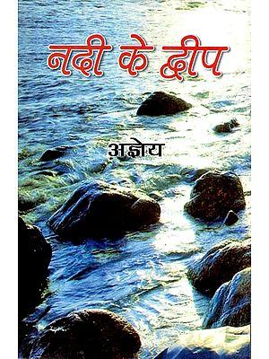 नदी के द्वीप: Nadi Ke Dhip (Hindi Stories)