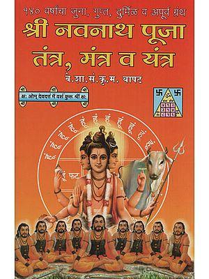 श्री नवनाथ पूजा तंत्र मंत्र व यंत्र - Shri Navnath Puja Tantra Mantra & Yantra (Marathi)