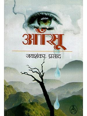 आँसू: Aansoo (A Book of Poems)