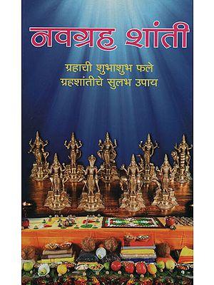 नवग्रह शांती - Navagraha Peace (Marathi)