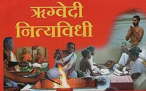 श्रीग्वेदी नित्यविधी - Rigveda Daily Karma (Marathi)