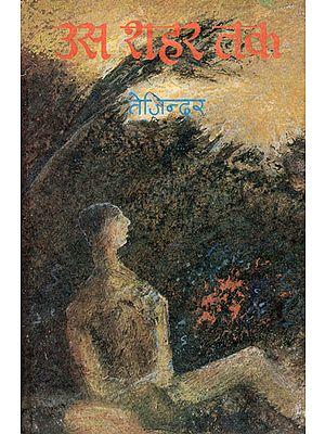 उस शहर तक: Us Shahar Tak - Hindi Stories (An Old and Rare Book)
