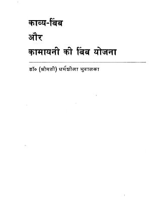 काव्य बिंब और कामायनी की बिंब योजना: Kavya Bimb aur Kamayani Ki Bimb Yojana (An Old and Rare Book)