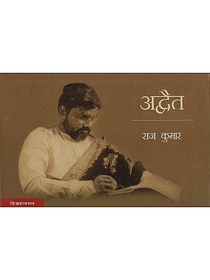 अद्वैत: Advaita (Poem)