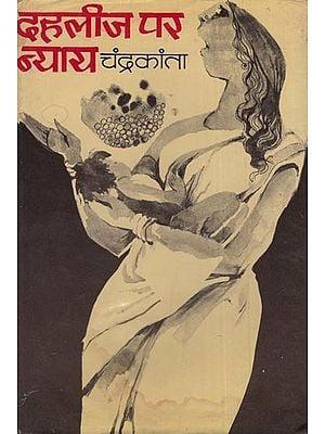दहलीज पर न्याय: Dahleez Par Nyaya- A Short Stories (An Old and Rare Book)