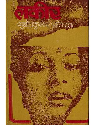 लकीर: Lakir-Short Stories (An Old Book)