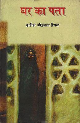 घर का पता: Ghar Ka Pata (Poems)