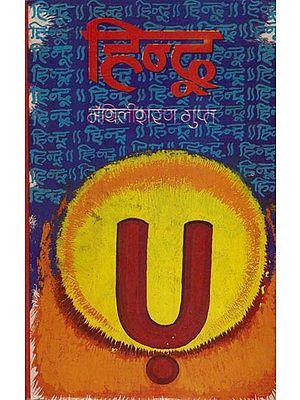हिन्दू: Hindu-Poetry (An Old Book)