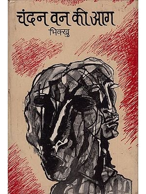 चन्दन वन की आग: Chandan Van Ki Aag-A Novel (An Old Book)