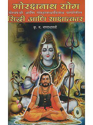 गोरक्षनाथ योग सिद्धी आणि साक्षात्कार - Gorakshnath Yoga Siddhi and Interview (Marathi)