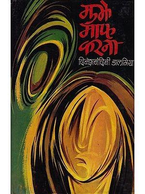 मुझे माफ करना: Mujhe Maaf Karna (A Novel)