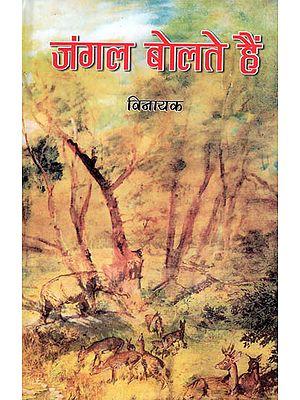जंगल बोलते हैं: Jungle Bolte Hain (Short Stories)