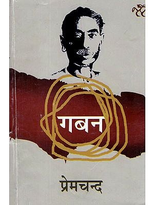 गबन: Gaban (Novel)