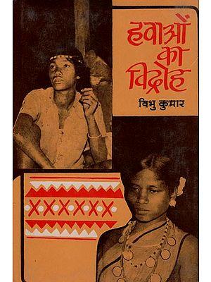 हवाओं का विद्रोह: Hawaon Ka Vidroh- A Play (An Old Book)