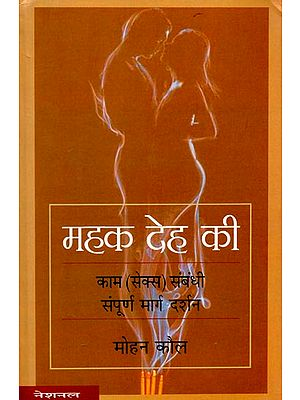 महक देह की: Mehek Deh Ki -Complete Guidance in Context of Sex (An Old & Rare Book)
