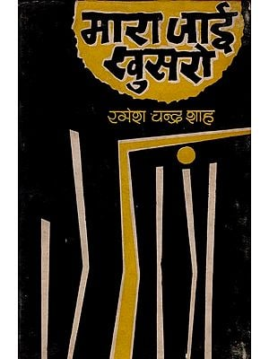 मारा जाई खुसरो: Mara Jaie Khusro (A Play) - An Old and Rare Book