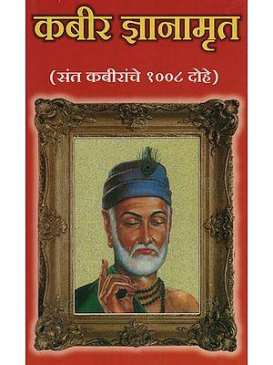 कबीर ज्ञानामृत - Kabir Gyanamrit (Marathi)